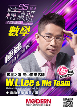 W.L.Lee X Andy Fung | 數學 2018-2019 S6精讀班