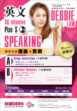 Debbie Law S6 Speaking 理論及實戰課程