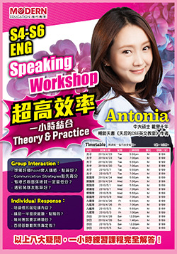 Antonia S4-6 ENG Speaking Workshop