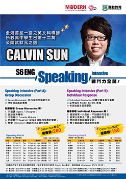 Calvin Sun S6 Speaking Intensive