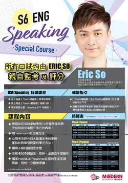 Eric So S6 Speaking Special Course