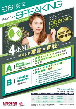 Debbie 英文 S6 Speaking Special