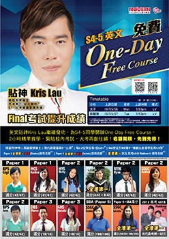 Kris Lau 英文 S4-5 One-Day Free Course
