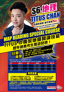 Titus Chan S6 地理 Map Reading 地圖閱讀技能