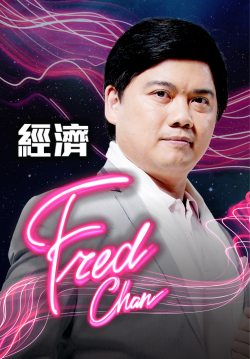 Fred Chan